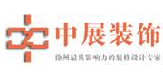 徐州中展建筑装饰有限公司