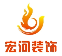 渠县宏河装饰设计有限公司
