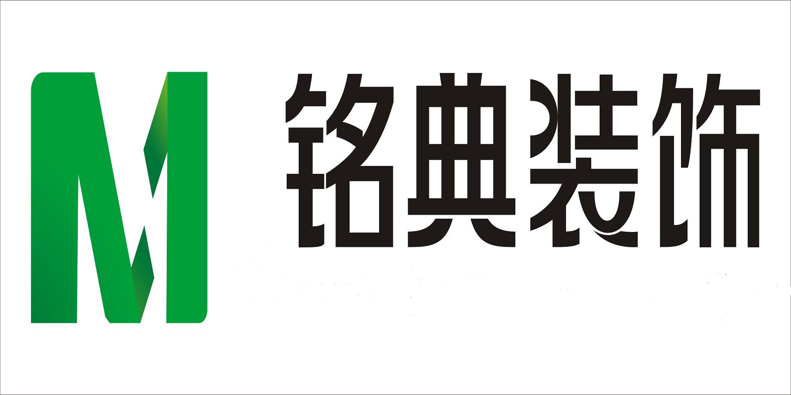 绵阳四川省铭典装饰装修工程有限公司