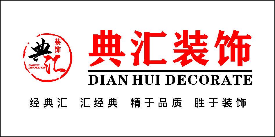 绵阳四川典汇装饰工程设计有限公司