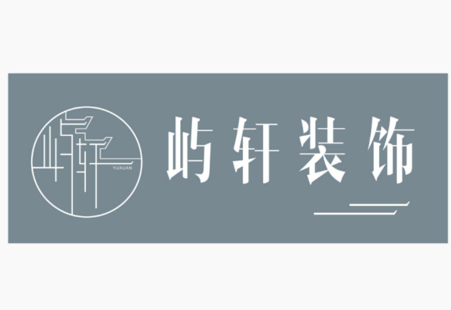 自贡屿轩装饰有限公司