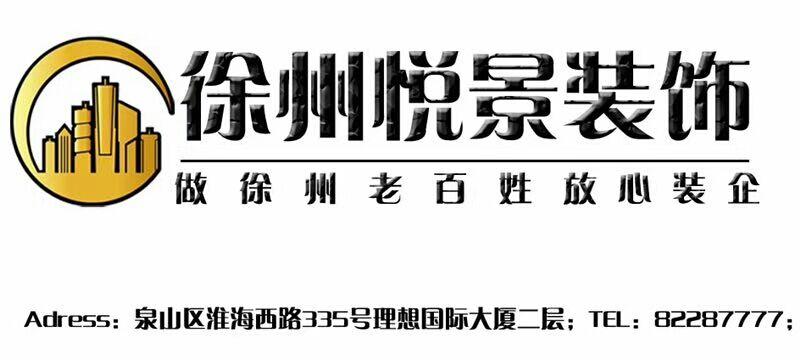 徐州悦景装饰工程有限公司