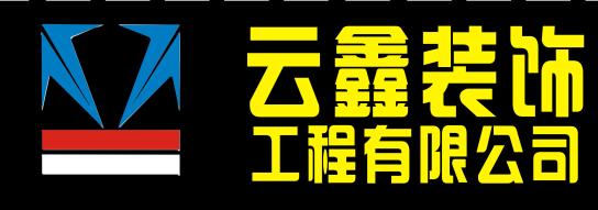 广元市云鑫装饰有限公司