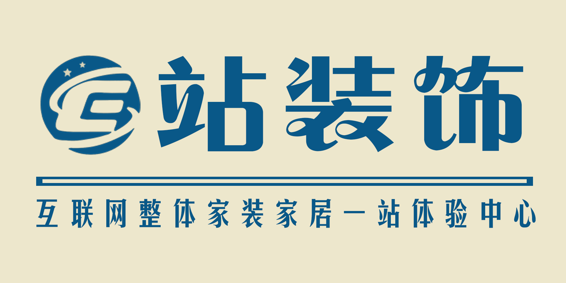 苍溪县E站装修装饰有限公司