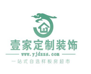 四川壹家定制装饰工程有限公司