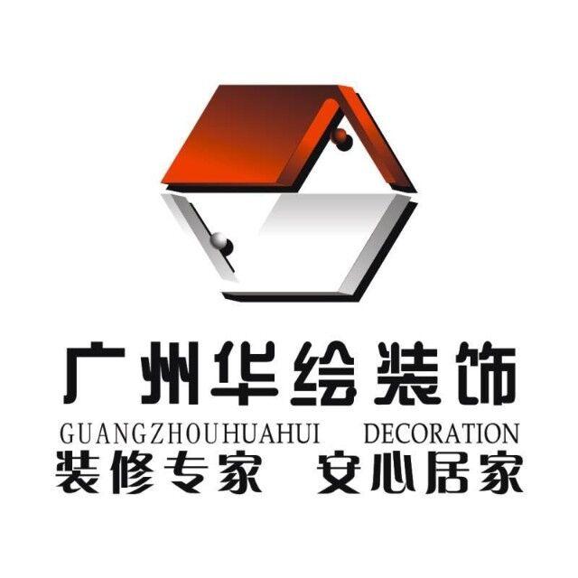 广州华绘装饰工程资阳第一分公司