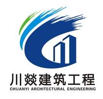 四川川燚建筑工程有限责任公司