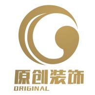 平昌原创建筑装饰有限公司