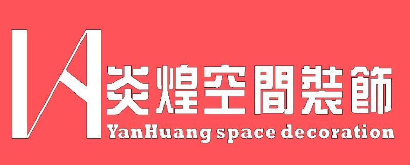 四川炎煌空间装饰工程有限公司