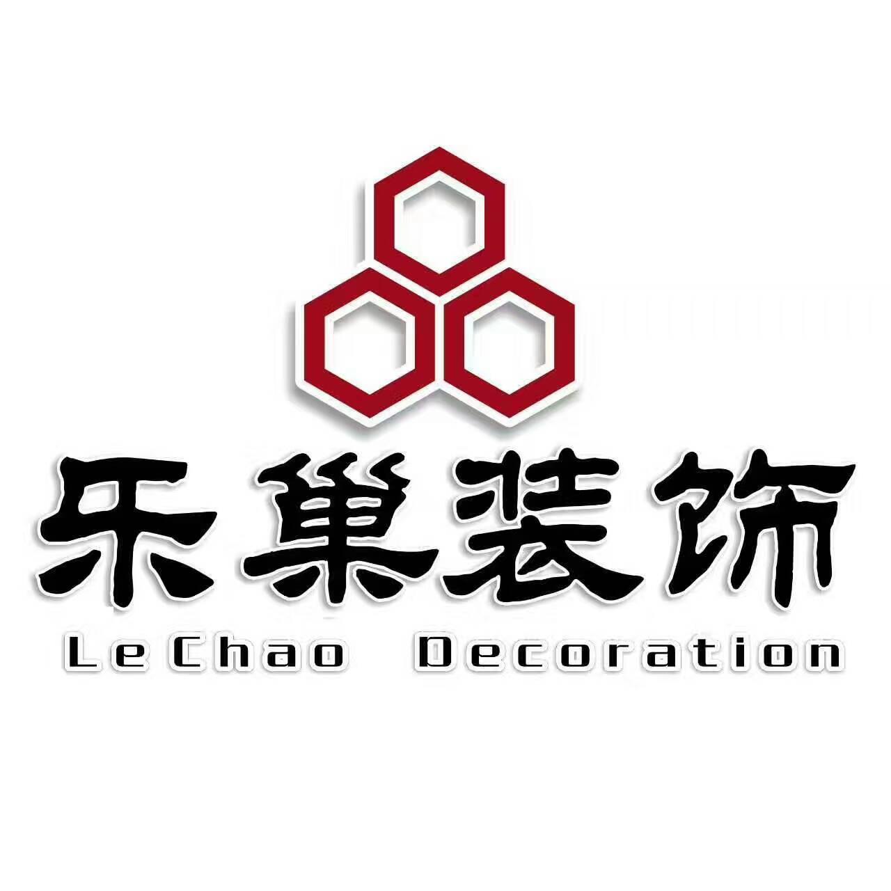 广州乐巢装饰设计工程有限公司