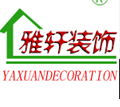 广州雅轩装饰设计工程有限公司雅轩分公司
