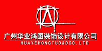 广州华业鸿图设计装饰有限公司