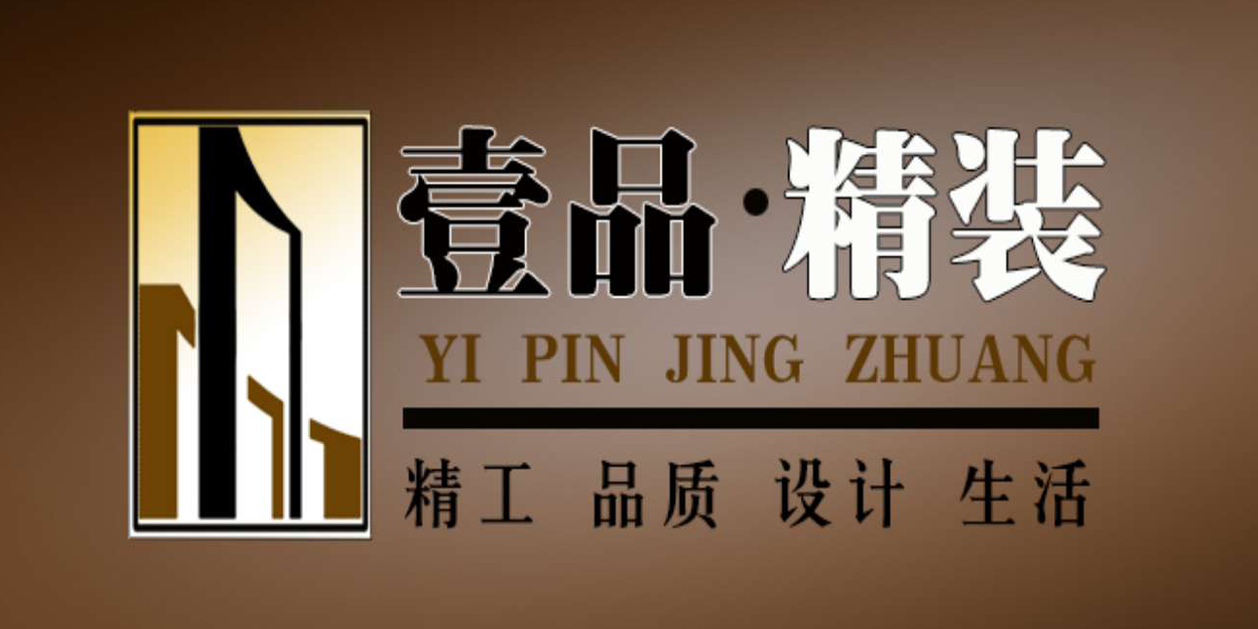 壹品(深圳)装饰设计工程有限公司