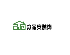 深圳市众家安装饰设计工程有限公司