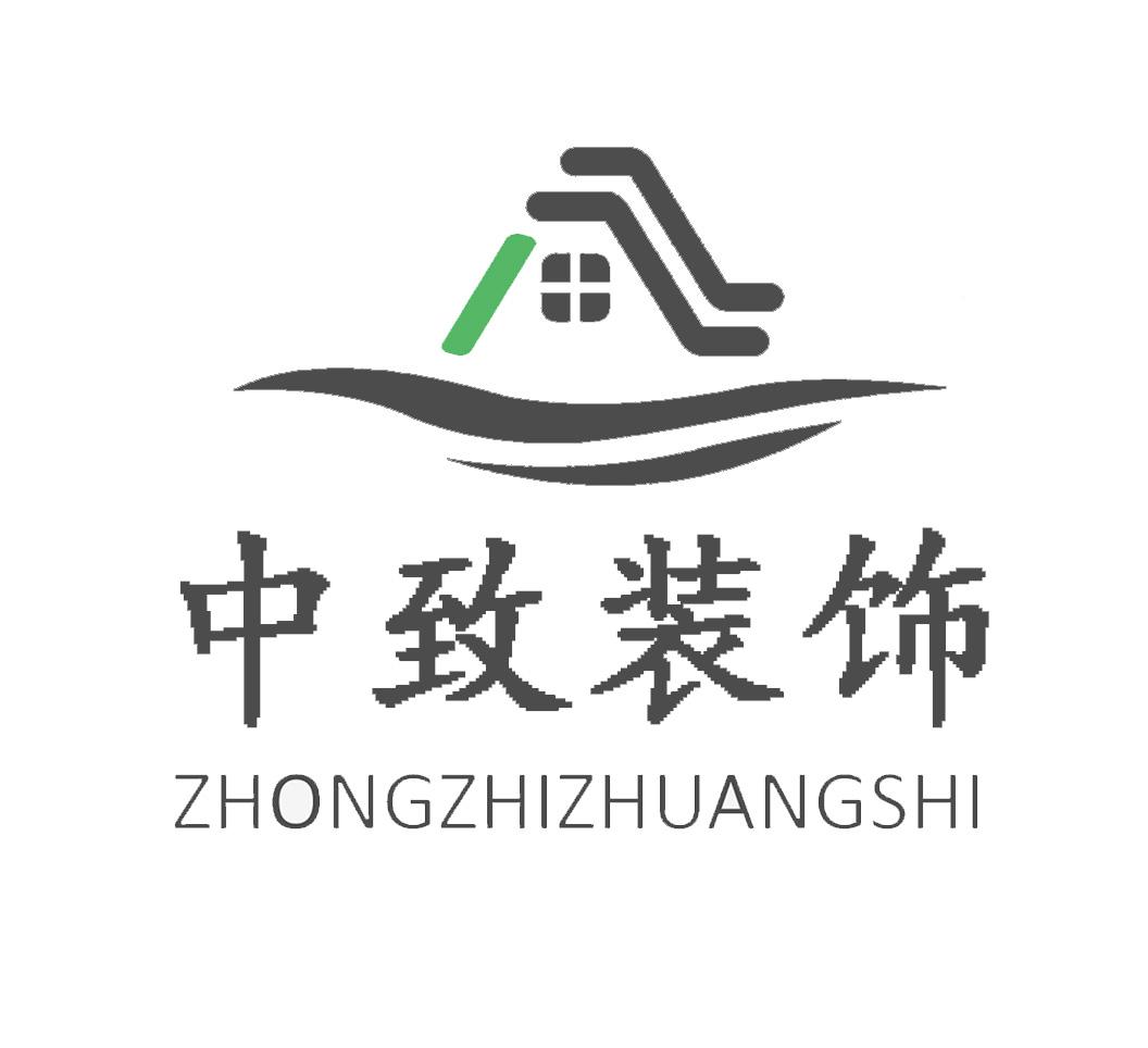 深圳市中致装饰设计工程有限公司