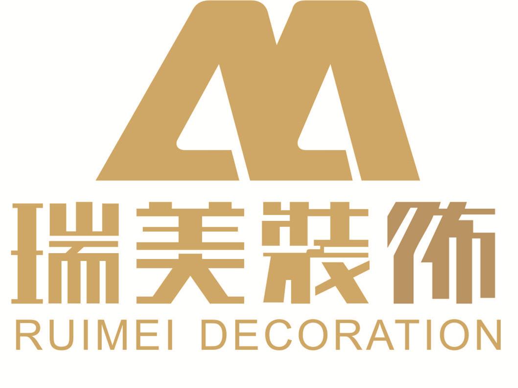深圳市瑞美装饰工程有限公司