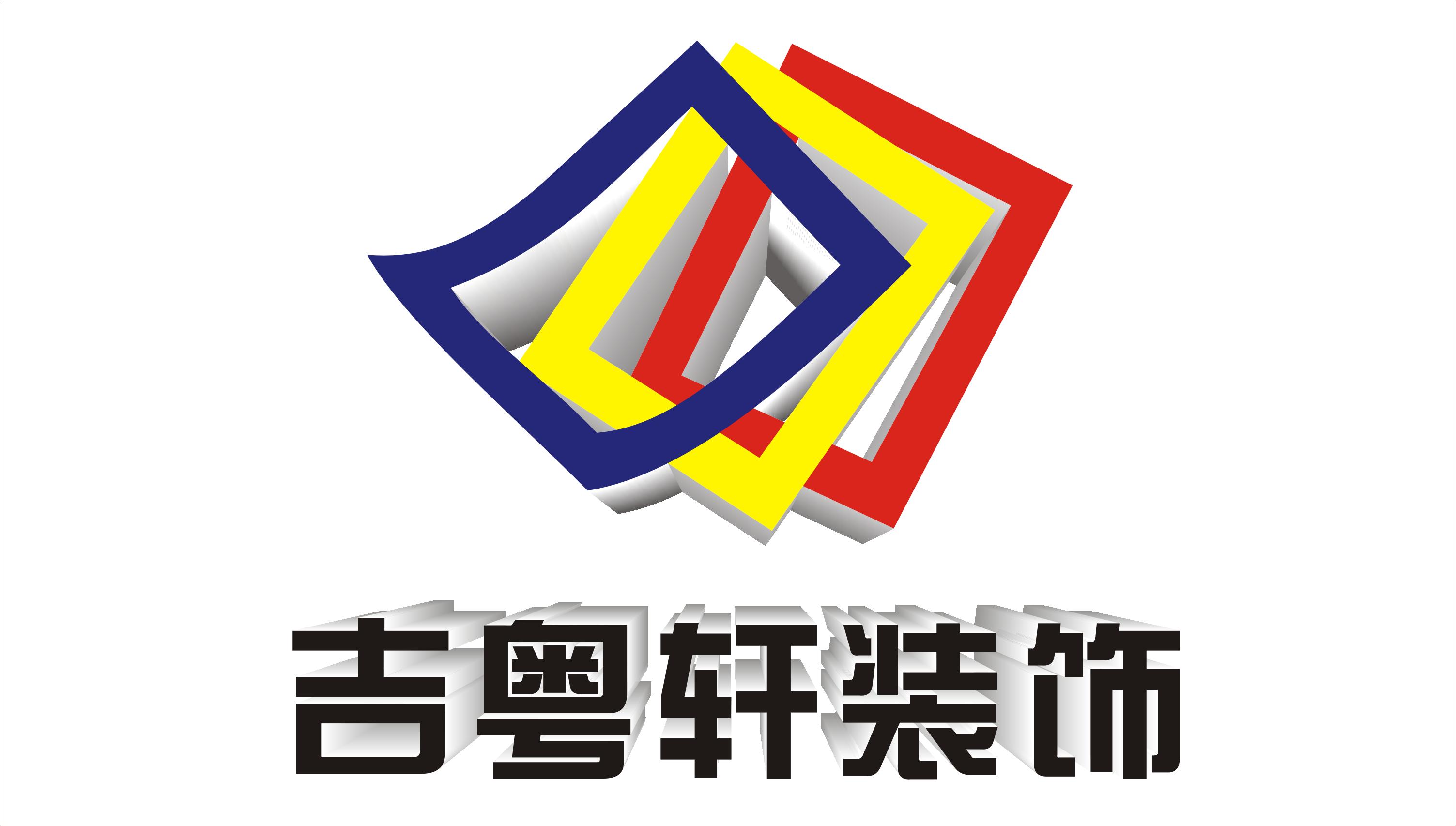 中山市吉粤轩装饰工程有限公司