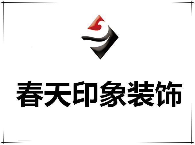 珠海春天印象装饰设计工程有限公司
