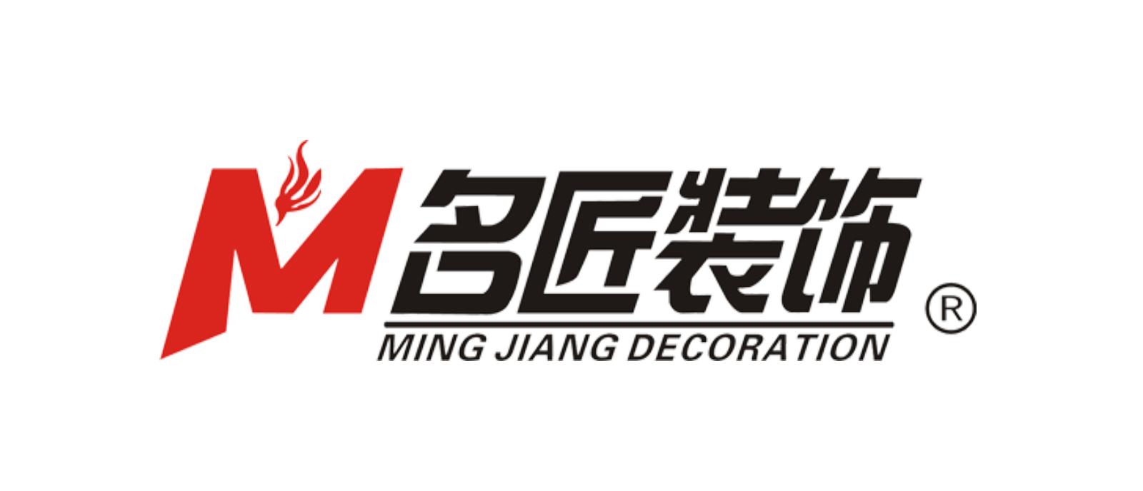 汕头名匠装饰设计工程有限公司