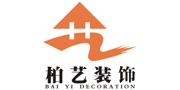 肇庆市端州柏艺装饰设计有限公司