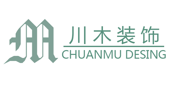惠州川木装饰工程有限公司