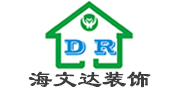 惠州市海文达装饰设计工程有限公司