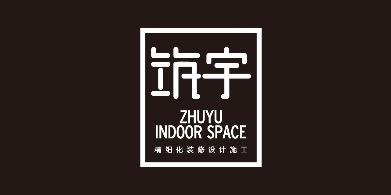 梅州市筑宇装饰设计有限公司