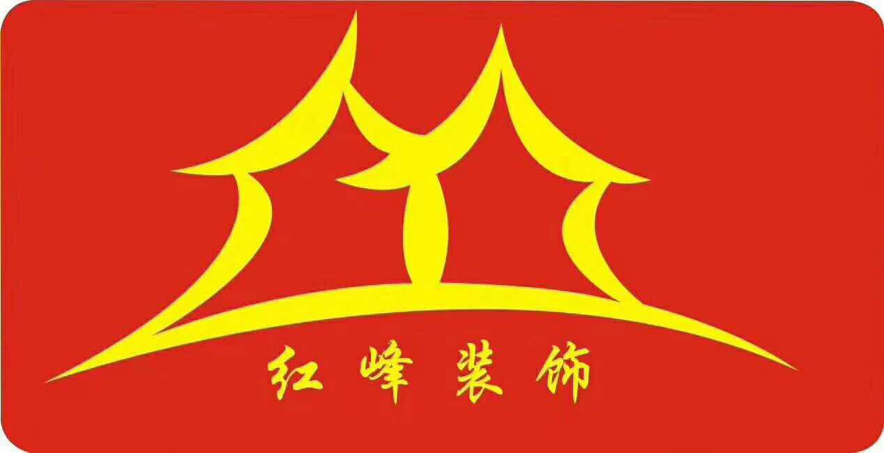 南通市红峰房地产代理有限公司装饰工程分公司