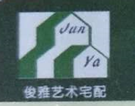 梅州市俊雅装饰工程有限公司