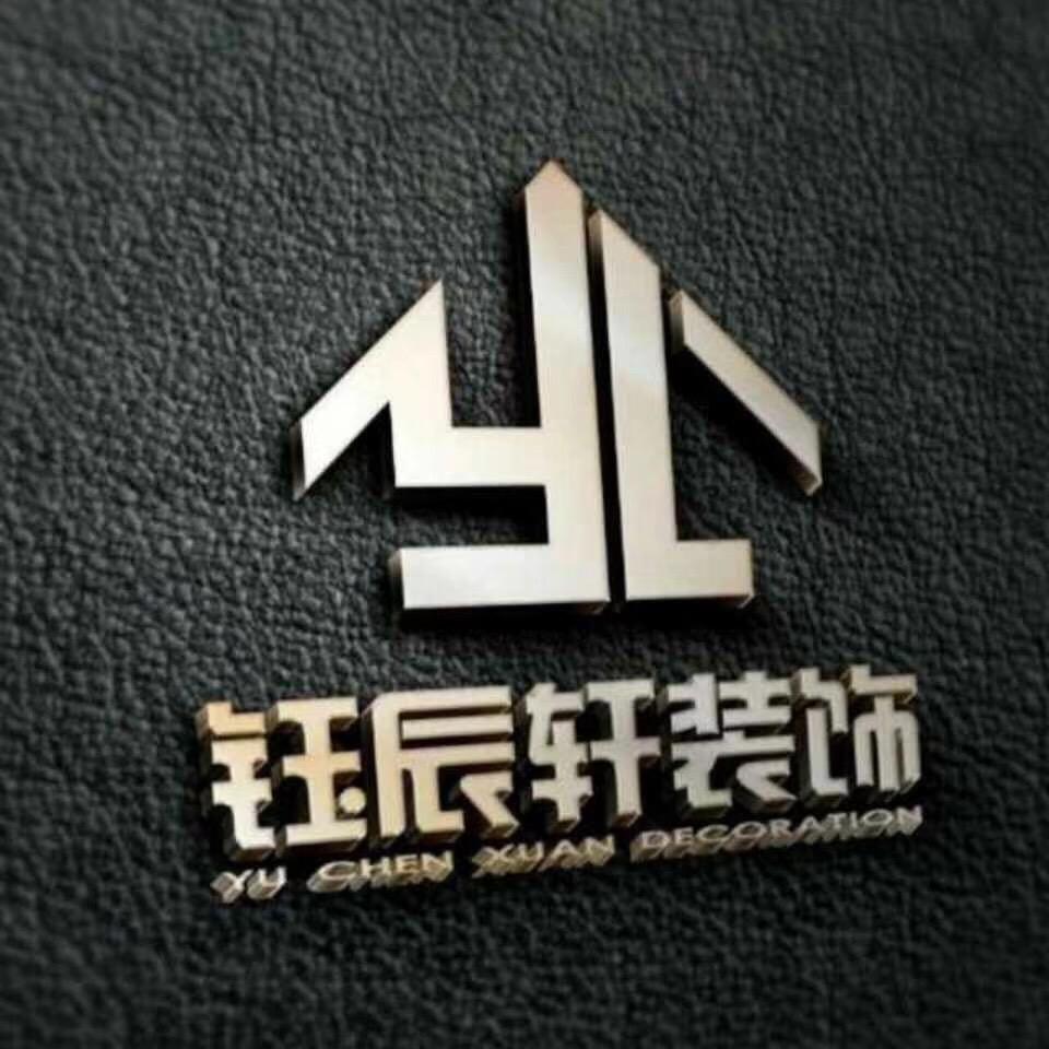 苏州钰辰轩装饰工程有限公司南通分公司
