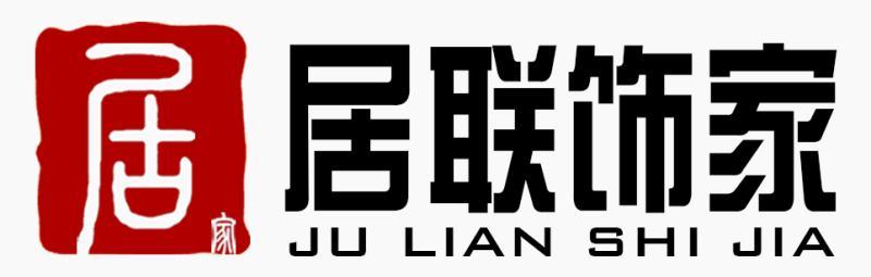 南京居联饰家装饰工程有限公司