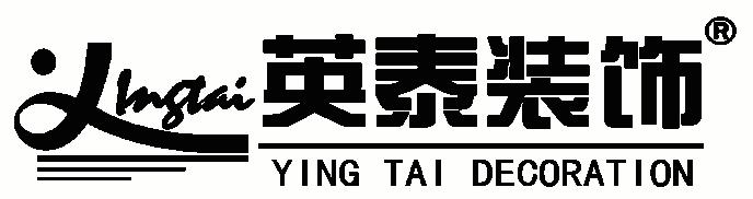 广州市英泰装饰设计有限公司清远分公司