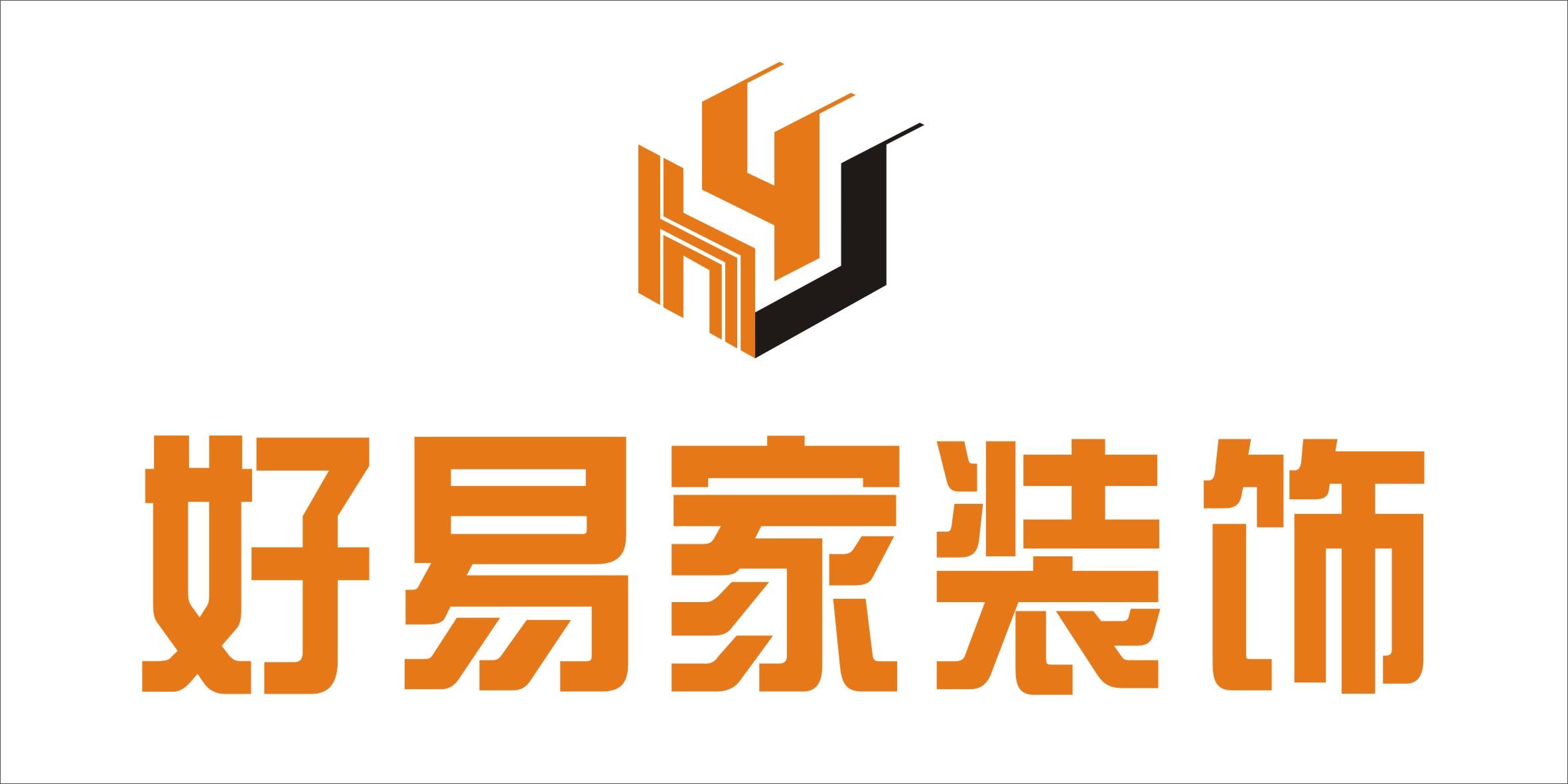 东莞市好易家装饰工程有限公司