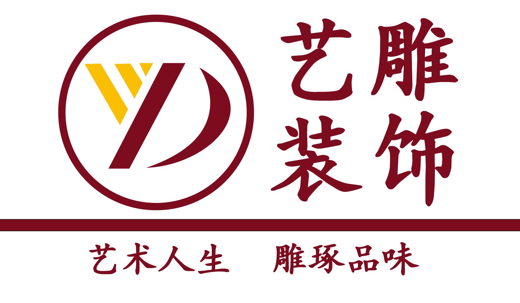 东莞市艺雕设计装饰工程有限公司