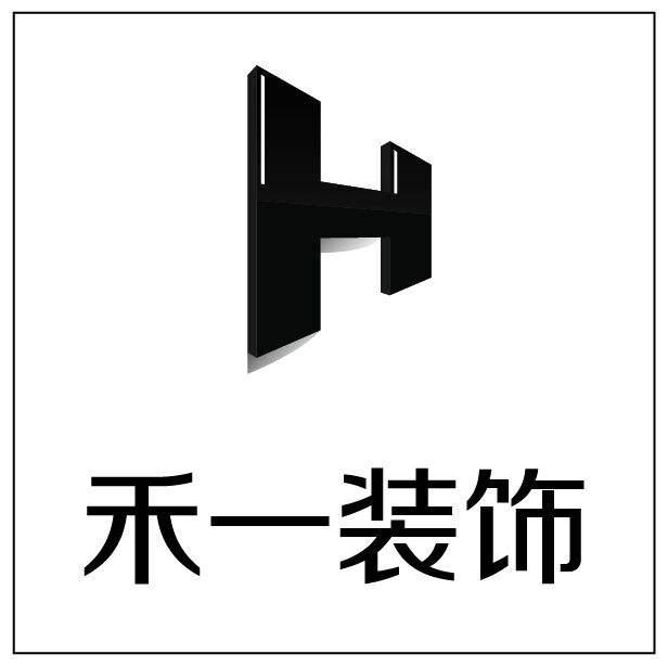 中山市禾一装饰设计工程有限公司