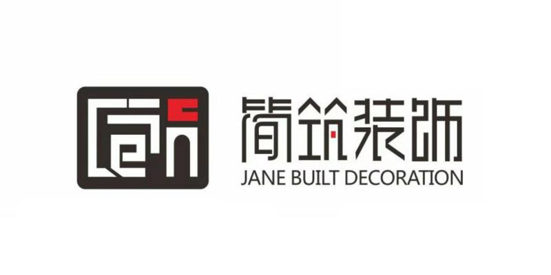 简筑装饰设计工程有限公司