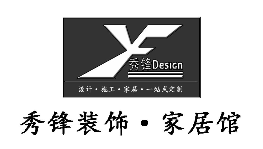 南京秀锋装饰工程有限公司
