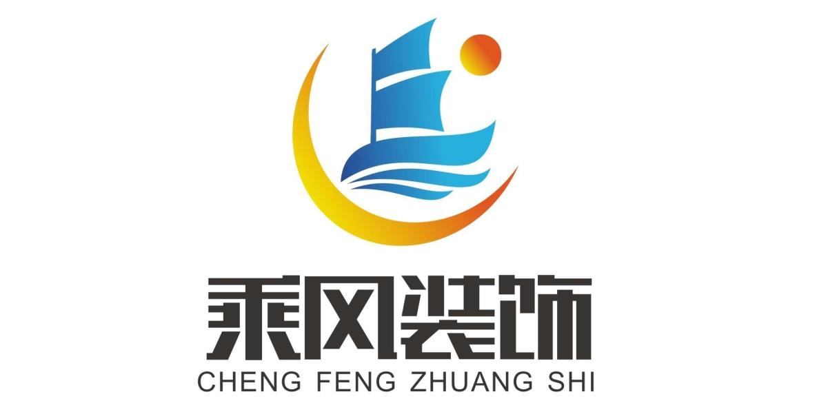 淮安逸品乘风装饰工程有限公司