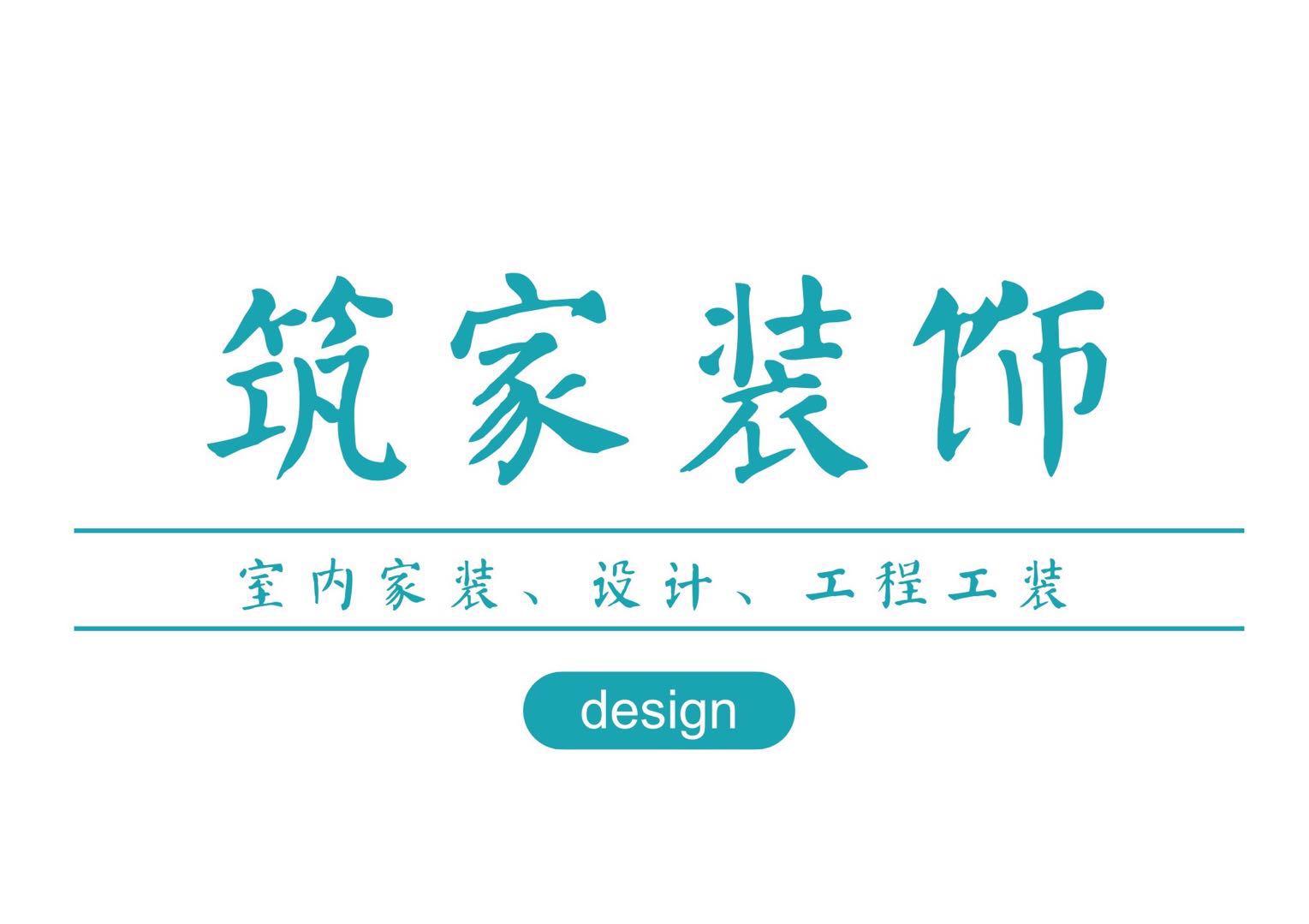 淮安市筑家装饰工程有限公司
