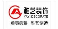 江苏雅艺装饰工程有限公司