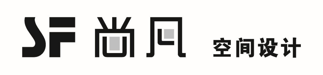 东台市尚凡空间装饰设计有限公司