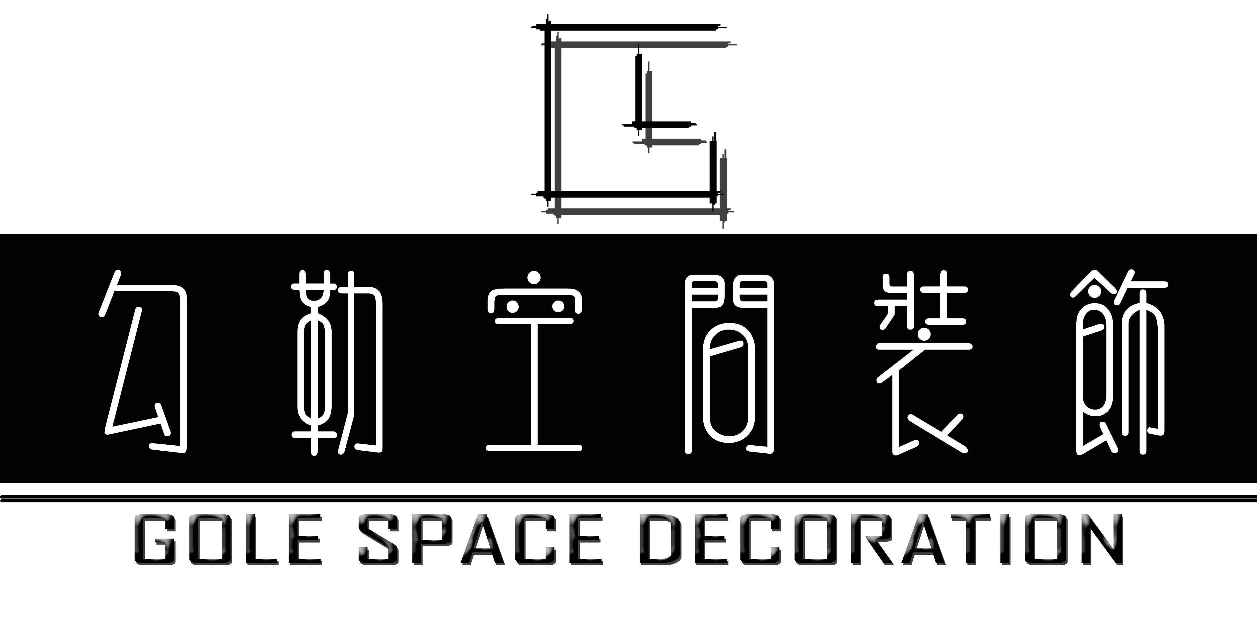 厦门勾勒空间装饰设计工程有限公司