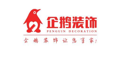 扬州扬州企鹅装饰工程有限公司