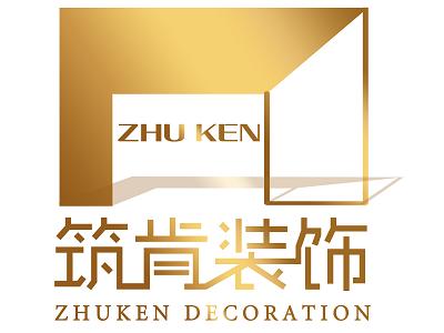 南京筑肯装饰设计有限公司