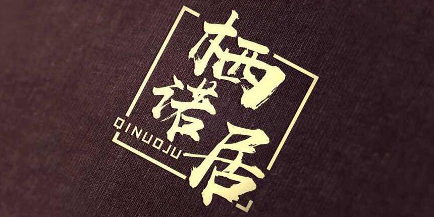 扬州栖诺居装饰设计工程有限公司