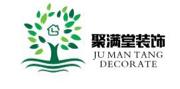扬州聚满堂装饰工程有限公司