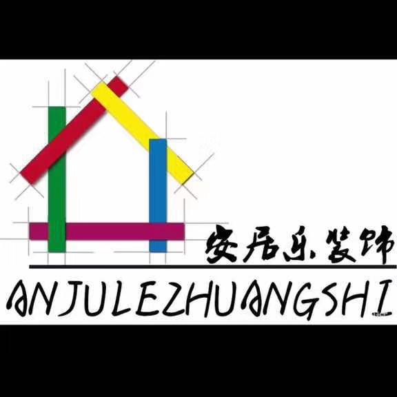镇江安居乐装饰有限公司