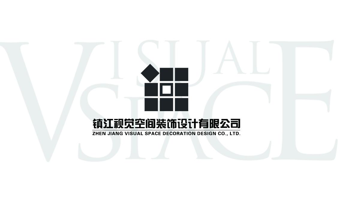 视觉空间装饰设计有限公司