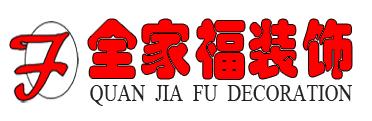 镇江全家福装饰工程有限公司