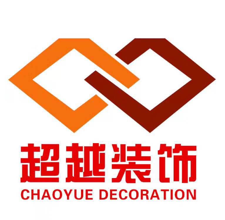 镇江超越装饰设计有限公司